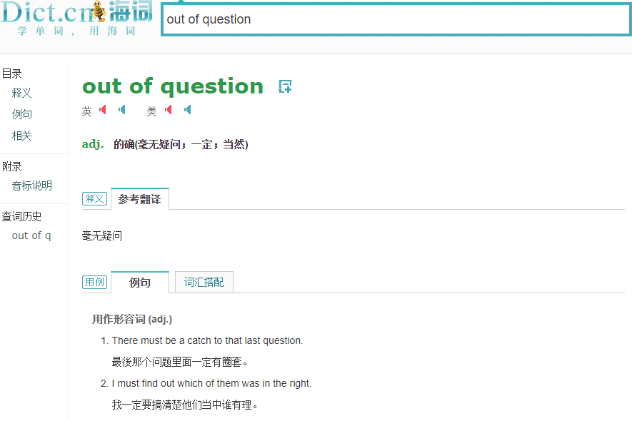 Dict.CN 查询 out of question