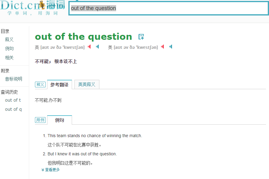 Dict.CN 查询 out of the question
