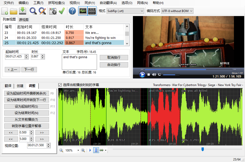 Subtitle Edit的工作区界面